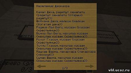 [1.2.5] Русификатор для мода Millenaire 2.7.3.
