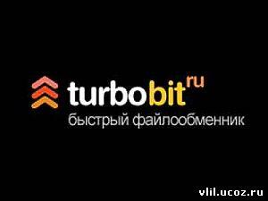 Как бесплатно скачать с TurboBit?