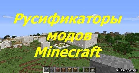 Русификаторы модов Minecraft.