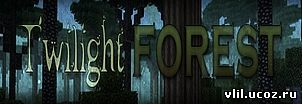 [1.2.5] Русификатор для мода The Twilight Forest v1.9.0.